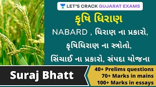L 20: Agricultural Credits | Types | Sources | Schemes | NABARD | GPSC 2020/21 | Suraj Bhatt