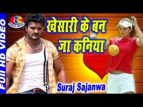2017 का सबसे सुपरहिट गाना - खेसारी के बन जा कनिया ए सानिया # Suraj Sajanwa