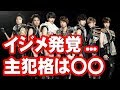 Kis-My-Ft2にイジメが・・・主犯格は〇〇【キスマイ】