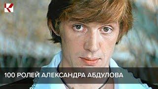 100 ролей Александра Абдулова
