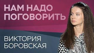 Как оставаться молодой и красивой // Нам надо поговорить с Викторией Боровской