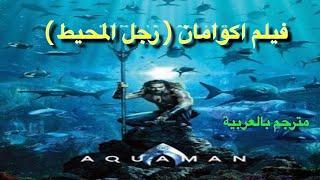 شاهد إعلان فيلم اكوا مان ( رجل المحيط ) مترجم aquaman trailer#