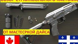 КЕБЕКОВРУС - ОБЗОР: ТРЕНИРОВОЧНЫЙ НОЖ ШН6х5 - ЧАСТЬ 1