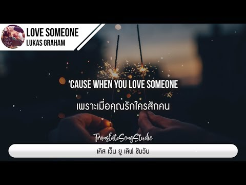 แปลเพลง Love Someone - Lukas Graham