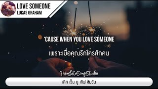 แปลเพลง Love Someone - Lukas Graham thumbnail