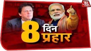 पुलवामा हमले के बाद पाकिस्तान के खिलाफ भारत के 8 प्रहार