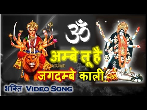 Ambey Tu Hai Jagdambe Kali !! DURGA MATA AARTI BHAJAN !! Hindi Bhakti Video Song