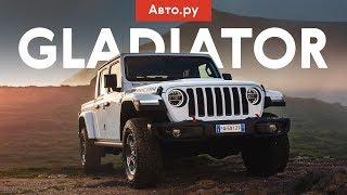 Jeep Gladiator: САМЫЙ НЕНОРМАЛЬНЫЙ пикап современности