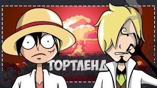 ТОРТЛЕНД One Piece анимация by Запомни Меня