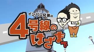 【4号線のはざまで】#1 新企画スタート【シモツケ】