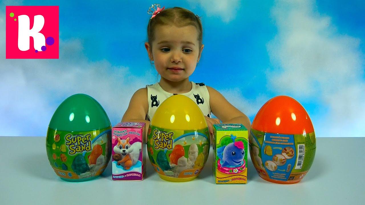 Забавные животные из песка и коробочки с сюрпризом и сладостями яйцо супер песок eggs candy & toy