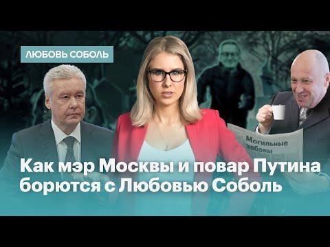 Как мэр Москвы и повар Путина борются с Любовью Соболь