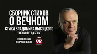 Стихи о любви. «Письмо перед боем» Владимира Высоцкого, в исполнении Виктора Корженевского