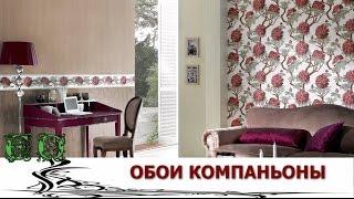 Обои компаньоны   как комбинировать обои(Выбирая обои для оформления жилого пространства дома, не стоит упускать из виду современный способ – вариа..., 2015-04-07T04:00:00.000Z)
