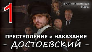 Преступление и наказание (1 серия из 8) Достоевский Ф.М. 2007г. - канал МИРоВОЗЗРЕНИЕ