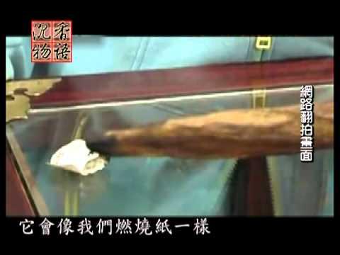 台灣藝術台 沉香專題-香市場贗品多 教您三步驟辨真假