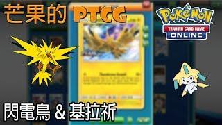 【芒果的Pokemon TCG】【SMON】閃電鳥 Zapdos & 基拉祈 Jirachi