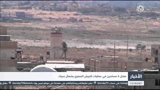 التلفزيون العربي | مقتل 4 مسلحين في عمليات للجيش المصري بشمال سيناء