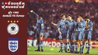 EP.15 ยูโร 1996 อังกฤษ เยอรมัน ยิงจุดโทษกันทีไร อังกฤษแพ้ทุกที