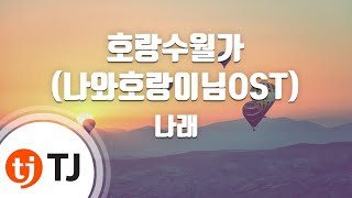 Download [TJ노래방] 호랑수월가(나와호랑이님OST) - 나래 / TJ Karaoke