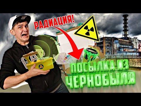 Посылка из даркнет с вещами из Чернобыля