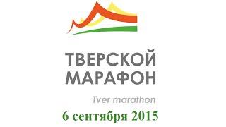 Тверской Марафон 2015 - промо 02