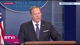 Рокировка в Белом доме  от Трампа ушел пресс секретарь