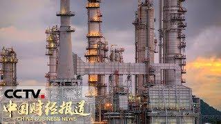 《中国财经报道》国内成品油价格创年内最大跌幅 20190611 17:00   CCTV财经