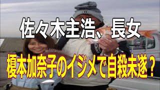 佐々木主浩、長女 榎本加奈子のイジメで自殺未遂? ☆噂のニュース みん...