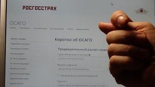 видео Альфастрахование ОСАГО - онлайн, купить, электронный полис