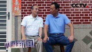 [中国新闻] 郭台铭初选民调前加紧造势 与王金平合体直播 | CCTV中文国际