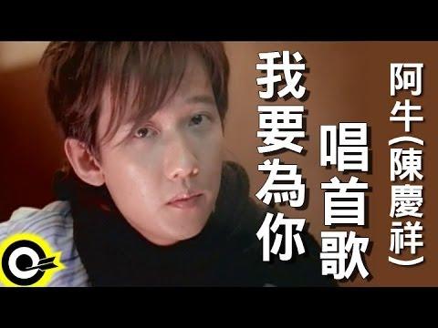 阿牛(陳慶祥)-我要為你唱首歌 (官方完整版MV)