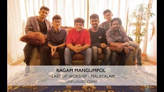 Heart Of Worship | Ragam Mangumpol | ft. Joel Christy Joseph | Sam Varghese | Unplugged Cover ©