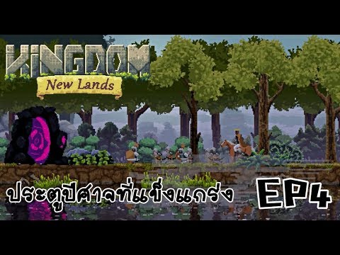 Kingdom new lands EP4 ประตูปีศาจที่แข็งแกร่ง