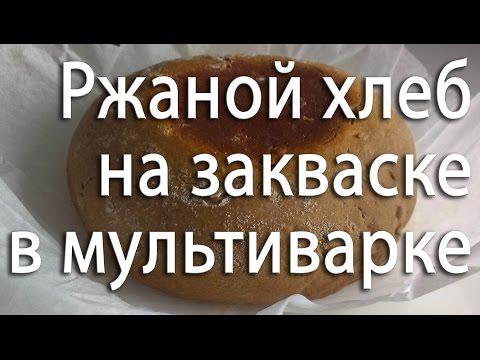 Рецепт хлеба в мультиварке в домашних условиях