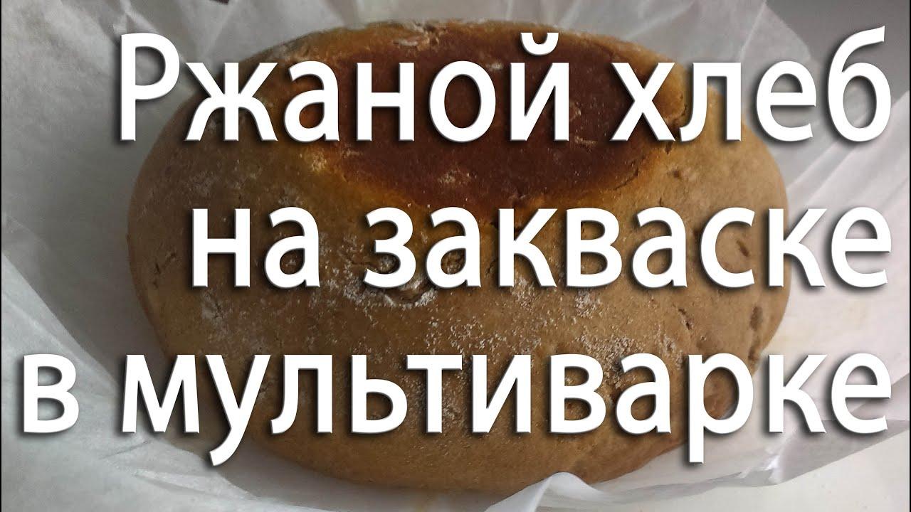 Хлеб ржаной в мультиварке Panasonic SR-TMH18 - рецепт с фото на ... | 720x1280