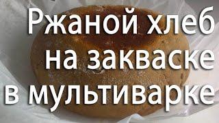 Ржаной хлеб на закваске в домашних условиях. Быстро и легко.  Хлеб в мультиварке.