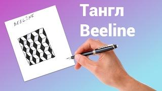 Уроки зентангла. Тангл Beeline