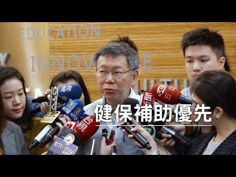 台北市長柯文哲 反對齊頭式、一次性的發放重陽敬老金