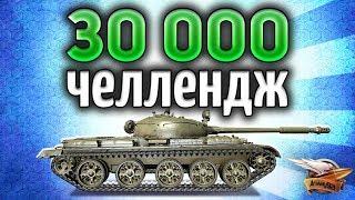 Челлендж на Т-62А на 30 000 рублей