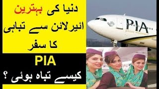 Shocking Story of Downfall of PIA