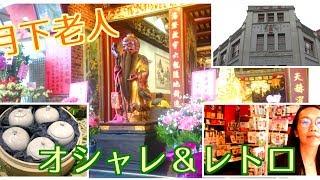 台湾観光-台北/迪化街逛街(お茶とカラスミと月下老人)【日本語字幕/中文字幕】