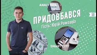 Юрій Ромашко: про місто у смартфоні, грантоїдство та поєднання особистого з робочим/Придовбався