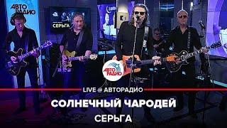 СерьГа - Солнечный Чародей (LIVE @ Авторадио)