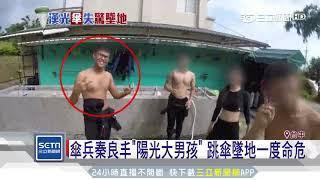「陽光男孩」秦良丰墜地!父母擔憂哭探子|三立新聞台