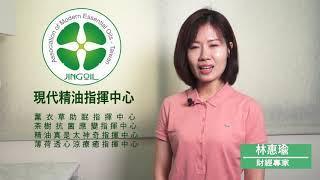 【預告】防疫大作戰-現代精油專家篇