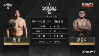 더블G FC01 -110kg 헤비급 경기 양동이 vs 폴챙