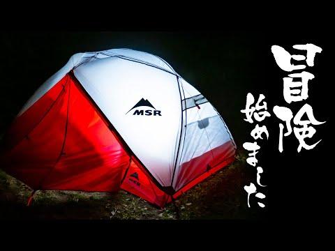 冒険始めました!初めてのキャンプギア、そしてテント設営【MSR Elixir2】