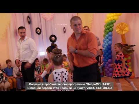 выпускной Д/С Дельфиненок Витязево 2016 танец пап и дочек