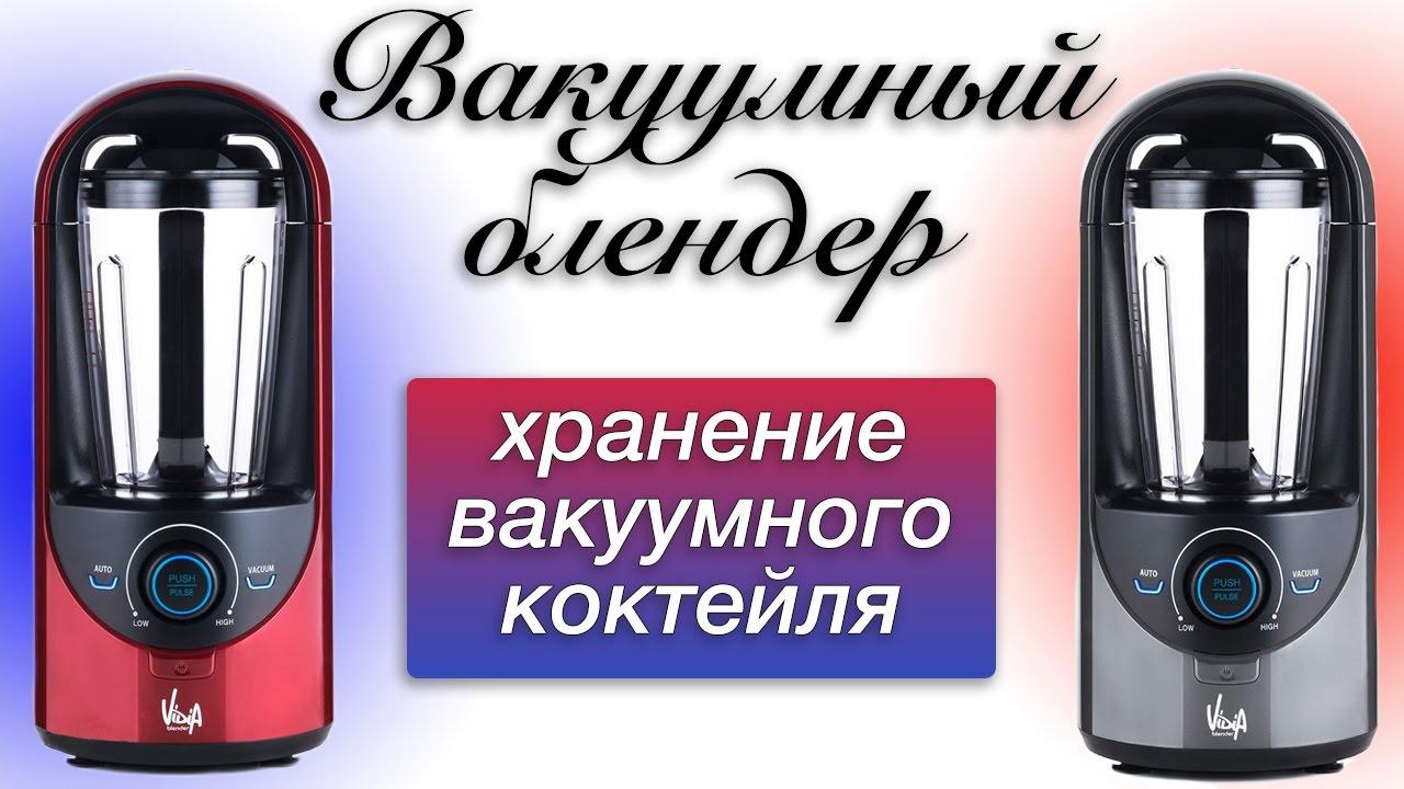Продажа блендеров для дома в интернет магазине позитроника осуществляется по ценам от 700 до 13140 руб!. Вы можете всегда у нас купить погружной блендер или блендер для смузи по ценам интернет магазина.